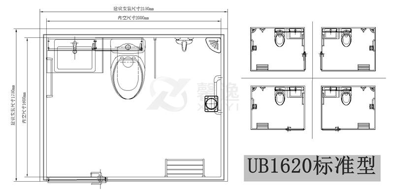 馨逸整体卫浴UB1620型平面图