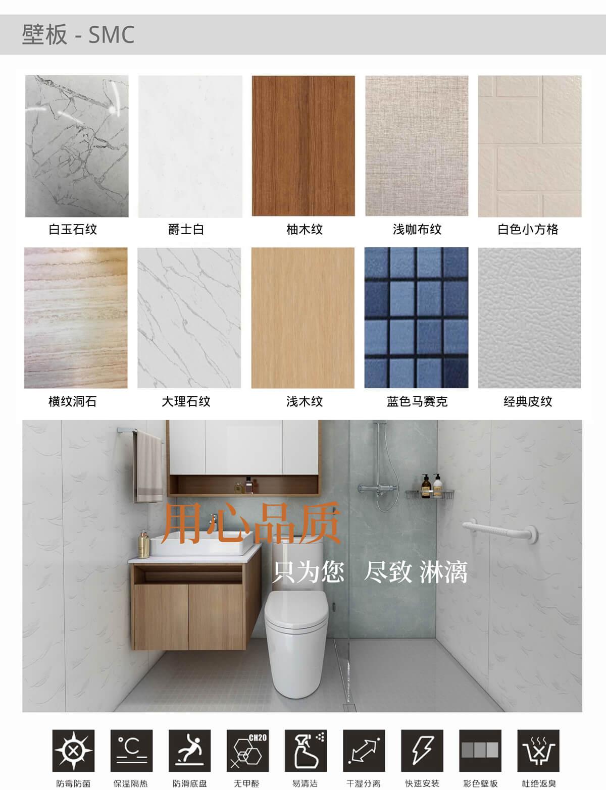 馨逸整体卫浴产品介绍2